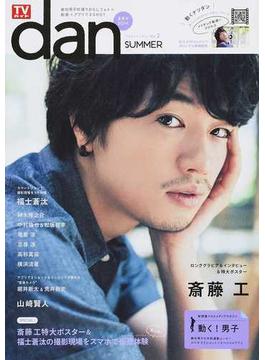 TVガイドdan Vol.2 夏男子2014(TOKYO NEWS MOOK)