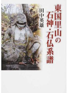 東国里山の石神・石仏系譜