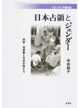 日本占領とジェンダー 米軍・売買春と日本女性たち