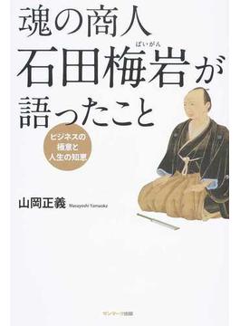 魂の商人石田梅岩が語ったこと ビジネスの極意と人生の知恵