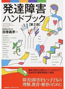 発達障害ハンドブック 第2版