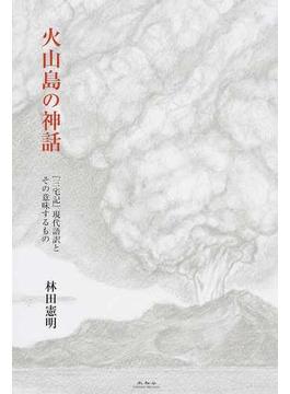 火山島の神話 『三宅記』現代語訳とその意味するもの