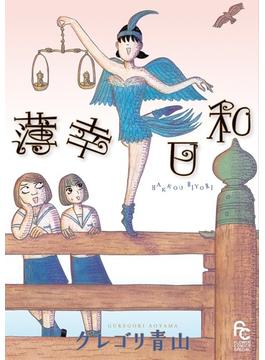 薄幸日和 (FLOWER COMICS SPECIAL)(フラワーコミックス)
