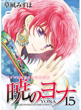 暁のヨナ ドラマCD付き初回限定版(15)(花とゆめコミックス)
