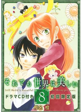 それでも世界は美しい ドラマCD付き初回限定版(8) (花とゆめコミックス)(花とゆめコミックス)