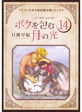 ボクを包む月の光-ぼく地球次世代編- ドラマCD付き初回限定版(14)(花とゆめコミックス)