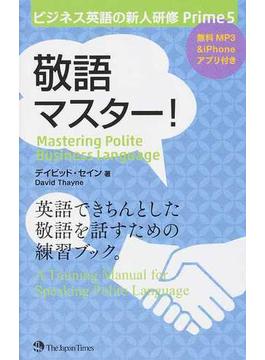 ビジネス英語の新人研修Prime 5 敬語マスター!