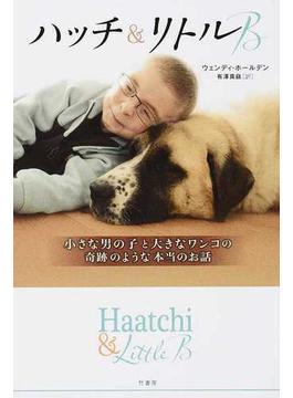 ハッチ&リトルB 小さな男の子と大きなワンコの奇跡のような本当のお話