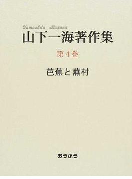 山下一海著作集 第4巻 芭蕉と蕪村