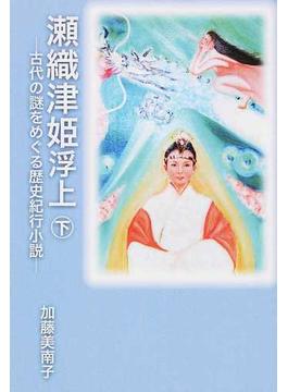 瀬織津姫浮上 古代の謎をめぐる歴史紀行小説 下