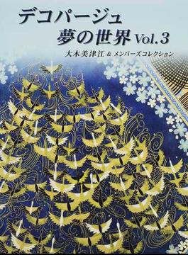 デコパージュ夢の世界 vol.3 大木美津江&メンバーズコレクション