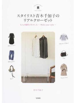 スタイリスト青木千加子のリアルクローゼット 大人の個性の生かし方〜Make your style〜