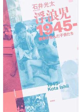 浮浪児1945− 戦争が生んだ子供たち
