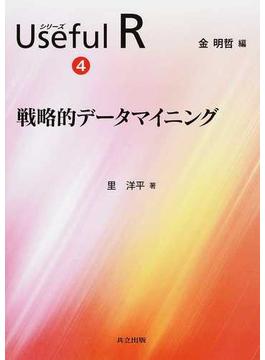 シリーズUseful R 4 戦略的データマイニング