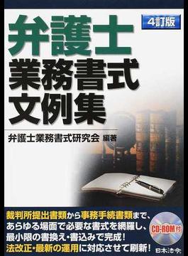 弁護士業務書式文例集 4訂版