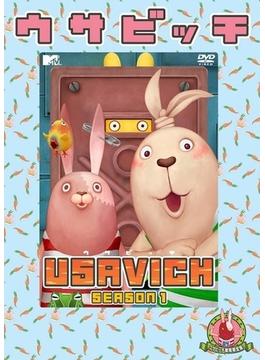 USAVICH Season1 サボリッチノート付 書籍流通版(期間限定商品)