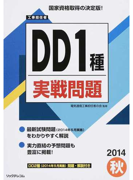工事担任者DD1種実戦問題 2014秋