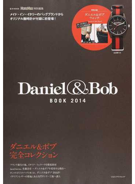 Daniel & Bob BOOK 2014(宝島社ブランドムック)