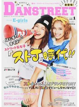 ダンストリート 踊る☆ストリートファッションマガジン vol.1(2014年夏号)