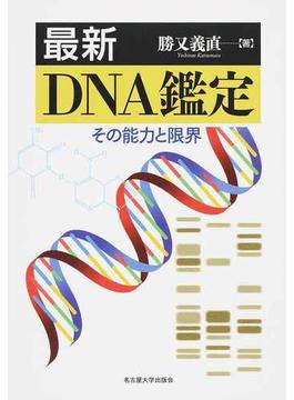 最新DNA鑑定 その能力と限界