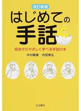 はじめての手話 初歩からやさしく学べる手話の本 改訂新版