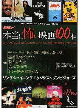 本当に怖い映画100本 永久保存版(エンターブレインムック)