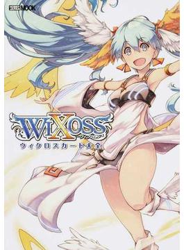 ウィクロスカード大全 1(ホビージャパンMOOK)