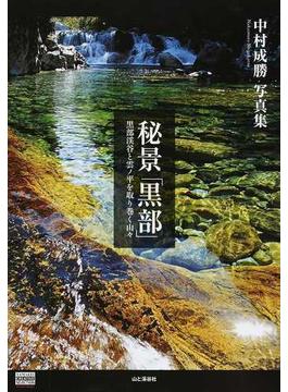 秘景「黒部」 黒部渓谷と雲ノ平を取り巻く山々 中村成勝写真集