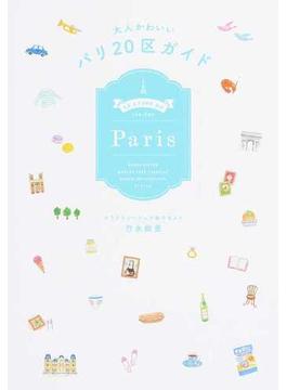 大人かわいいパリ20区ガイド