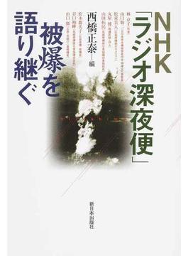 NHK「ラジオ深夜便」被爆を語り継ぐ