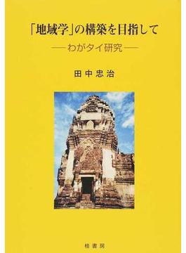 「地域学」の構築を目指して わがタイ研究