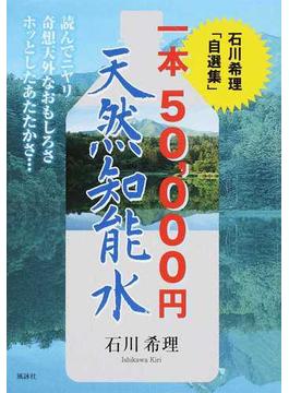 一本50,000円天然知能水 石川希理「自選集」