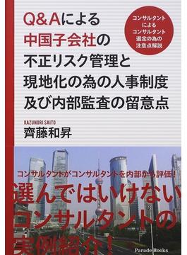 Q&Aによる中国子会社の不正リスク管理と現地化の為の人事制度及び内部監査の留意点 コンサルタントによるコンサルタント選定の為の注意点解説(Parade books)