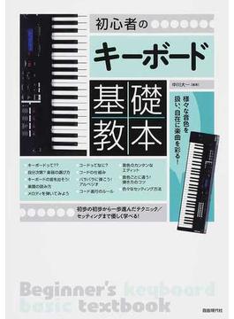 初心者のキーボード基礎教本 弾き方からセッティングまで、やさしく学べる! 様々な音色を扱い、自在に楽曲を彩る! 2014