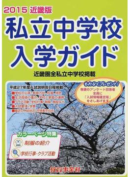 私立中学校入学ガイド 近畿版 2015年版