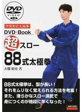 超スロー88式太極拳 中国制定太極拳