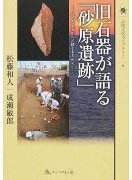 旧石器が語る「砂原遺跡」 遙かなる人類の足跡をもとめて