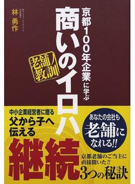 京都100年企業に学ぶ商いのイロハ 老舗ノ教訓