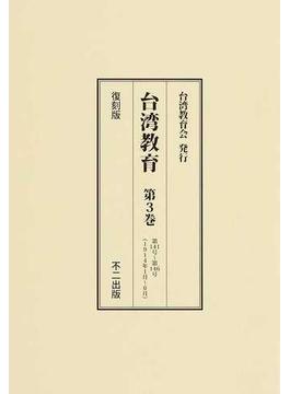 台湾教育 復刻版 第3巻 第141号〜第146号(1914年1月〜6月)