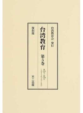 台湾教育 復刻版 第5巻 第153号〜第158号(1915年1月〜6月)