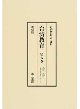台湾教育 復刻版 第6巻 第159号〜第163号(1915年7月〜12月)