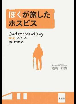 ぼくが旅したホスピス Understaning me as a person