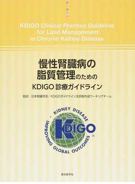 慢性腎臓病の脂質管理のためのKDIGO診療ガイドライン