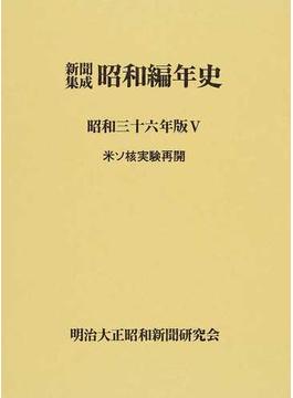 新聞集成昭和編年史 影印 昭和36年版5 米ソ核実験再開