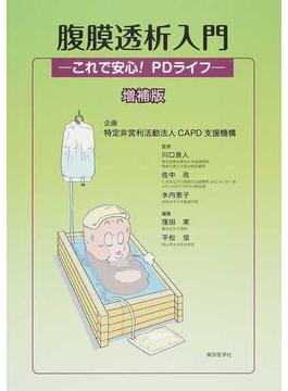 腹膜透析入門 これで安心!PDライフ 増補版