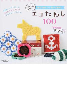 かんたんかわいいエコたわし100 編んで楽しい!使って便利!