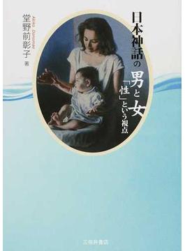 日本神話の男と女 「性」という視点
