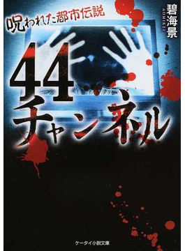 44チャンネル 呪われた都市伝説(ケータイ小説文庫)