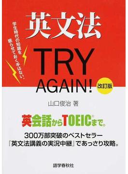 英文法TRY AGAIN! 改訂版