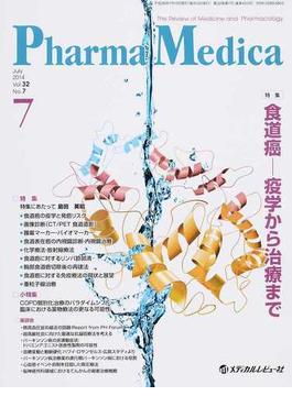Pharma Medica Vol.32No.7(2014−7) 特集食道癌−疫学から治療まで